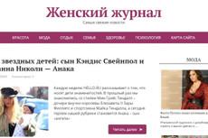 Готовый сайт фитнес, здоровье, похудение, диеты, 800 статей + бонус 50 - kwork.ru