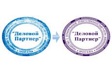 Сделаю отрисовку в вектор 65 - kwork.ru