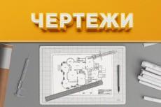 Разработаю или оцифрую чертежи любой сложности в AutoCAD 39 - kwork.ru