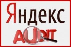 Проверка позиций вашего сайта 4 - kwork.ru