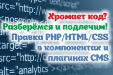 Доработка сайта на Вордпресс 3 - kwork.ru