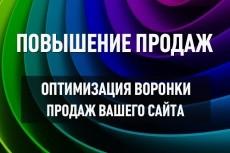 Интернет-маркетолог. Скайп-консультация 4 - kwork.ru