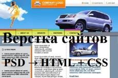 Сверстаю страницу по вашему psd макету 21 - kwork.ru