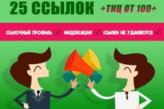 Жирные Cсылки с тематических сайтов для прокачки Яндекс,Google 23 - kwork.ru
