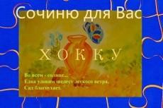 Нарисую что-нибудь позитивное 8 - kwork.ru