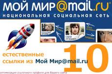 Обратные Ссылки Agressive прогон Хрумером 26 - kwork.ru