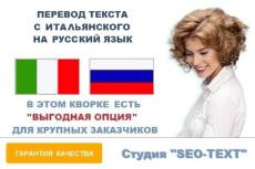 Перреведу с итальянского на русский 3 - kwork.ru