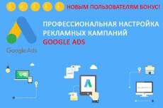 Создание и настройка медийной рекламы в КМС Google Adwords 7 - kwork.ru