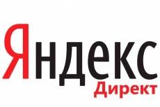 Настройка поисковой РК в Яндекс. Директ 9 - kwork.ru
