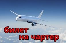 Путешествия и туризм 26 - kwork.ru