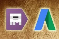 создам медийную рекламу в Google Adwords (КМС) 3 - kwork.ru