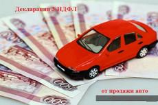 Помогу получить вычет по расходам на протезирование и лечение зубов 3 - kwork.ru