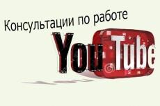 Видео курс по заработку от 40000 в мес. на YouTube 6 - kwork.ru