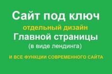 Продаю конструктор баннеров 5 - kwork.ru