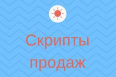 Менеджер по рекламе 10 - kwork.ru