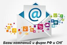 База данных компаний по Москве и Московской области - сентябрь 2018 34 - kwork.ru