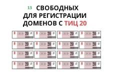 Увеличу Ваш трафик на 1000 посетителей в сутки на 10 дней с поисковых систем 4 - kwork.ru