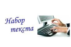 Напишу статью,обработаю ваш текст 3 - kwork.ru