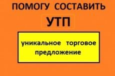 Напишу контент для лендинга 12 - kwork.ru