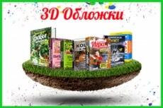 Создам 3D обложку для инфопродукта 7 - kwork.ru