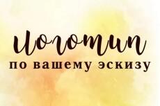 Дизайн логотипа 216 - kwork.ru