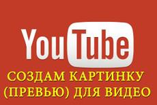 Сделаю превью для видеролика на YouTube 14 - kwork.ru
