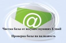 Очистка базы e-mail от неработающих и неиспользуемых e-mail 16 - kwork.ru
