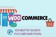 Перевод шаблонов WordPress на русский или украинский язык 4 - kwork.ru