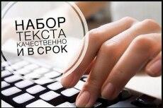 Сделаю транскрибацию,перевод из аудио в текст,перевод из видео в текст 8 - kwork.ru