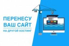 Перенос сайта на новый хостинг, Wordpress, DLE, Joomla, Bitrix 5 - kwork.ru