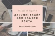 Составлю или отредактирую договор 6 - kwork.ru