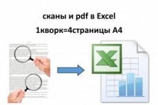 Перенесу данные в Excel 18 - kwork.ru