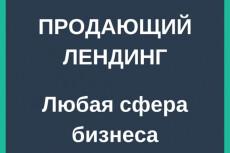 Разработка продающего прототипа для лендинга 10 - kwork.ru