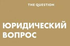 Выполню юридический анализ договора на наличие рисков 6 - kwork.ru