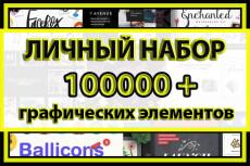 Иконки для лендингов в PSD 520шт 52 - kwork.ru