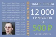 Глубокий рерайт текста 15 - kwork.ru