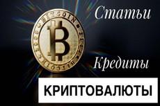 6666 знаков копираита или 7777 знаков рераита 3 - kwork.ru