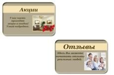 Шапка для Вашего сайта 37 - kwork.ru