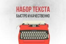 Грамотно,быстро наберу текст с любого источника (PDF, картинки, файлы) 22 - kwork.ru