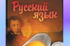 напишу уникальную статью, сделаю рерайт 6 - kwork.ru