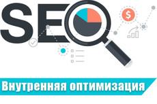 ТЗ копирайтеру с ключевыми словами 3 страницы с SEO тегами 6 - kwork.ru