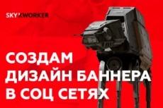 Создам адаптивный дизайн сайта 5 - kwork.ru