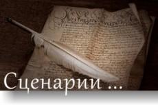 Набор текста с любых носителей, аудио, видео, книги или рукописи 3 - kwork.ru