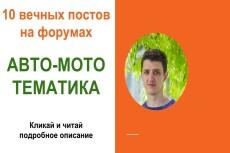 Крауд-ссылки - ручное размещение 10 ссылок на АВТО форумах 2 - kwork.ru