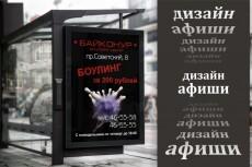 Сделаю дизайн афиши 5 - kwork.ru