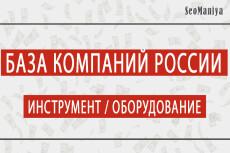 База компаний Украины 19 - kwork.ru