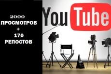 1000 репостов видео YouTube, репосты видео 14 - kwork.ru