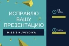 Презентация для учителей, школьников и студентов 9 - kwork.ru