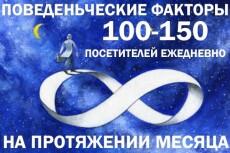 Размещу 200 обратных ссылок на ваш сайт 11 - kwork.ru