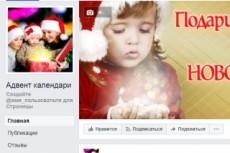 Оформление страницы facebook 8 - kwork.ru